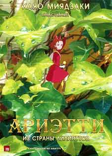 Ариэтти из страны лилипутов (2010) смотреть онлайн