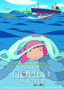 Рыбка Поньо на утесе (2008) смотреть онлайн