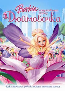 Барби представляет сказку «Дюймовочка» (2009)