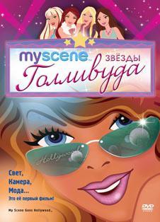 Барби My Scene: Звезды Голливуда (2005)