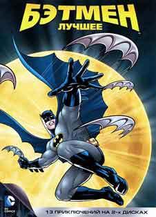 Бэтмен (сериал 1992 – 1995)