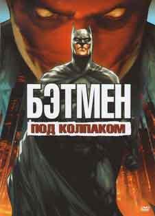 Бэтмен: Под колпаком смотреть онлайн