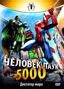 Человек-паук 5000 (сериал 1981 – 1987)