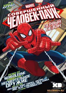 Совершенный человек паук 1 сезон