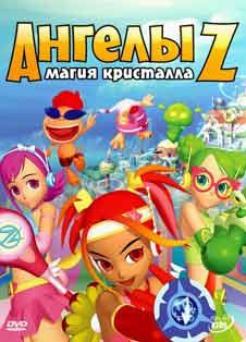 Ангелы Z: Магия кристалла (2006) смотреть онлайн