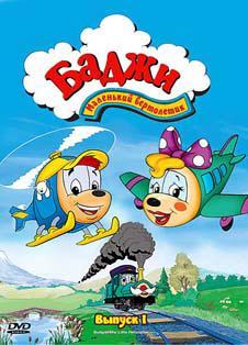 Баджи – маленький вертолетик (сериал 1994 – 1996)