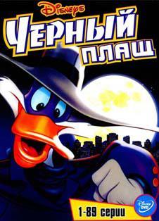 Черный Плащ (сериал 1991 – 1995)