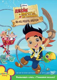 Джейк и пираты Нетландии (сериал 2011 – ...)