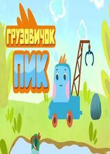 Грузовичок Пик (сериал 2014 - ...)