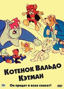 Котенок Вальдо (сериал 1975 – 1976)
