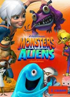 Монстры против пришельцев (2013)