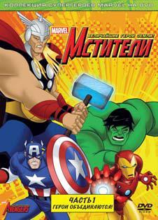 Мстители: Величайшие герои Земли (сериал 2010 – 2012)