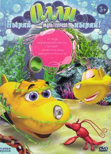 Ныряй Олли ныряй! (сериал 2005 – ...)