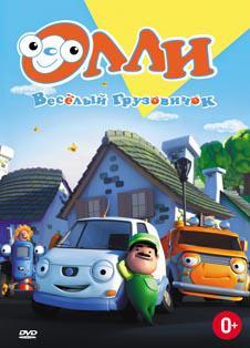 Олли: Веселый грузовичок (сериал 2011)