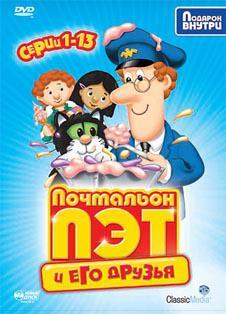 Почтальон Пэт (сериал 1981 – 2006)