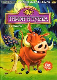 Тимон и Пумба (сериал 1995 – ....)