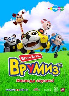 Врумиз (сериал 2012 – ...)