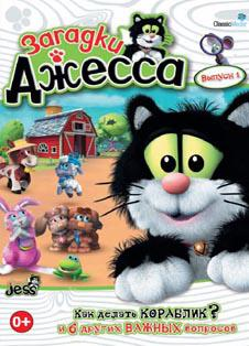 Загадки Джесса (сериал 2009 – 2010)
