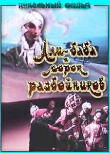 Али баба и сорок разбойников (1959)