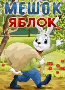 Мешок яблок (1974) смотреть онлайн