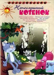 Непослушный котёнок (1953) смотреть онлайн
