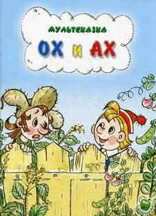 Ох и Ах (1975) смотреть онлайн