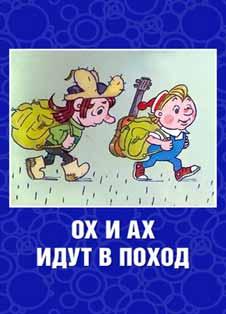 Ох и Ах идут в поход (1977) смотреть онлайн