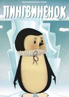 Пингвиненок (1983) смотреть онлайн