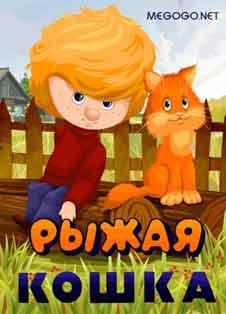 Рыжая кошка (1985) смотреть онлайн