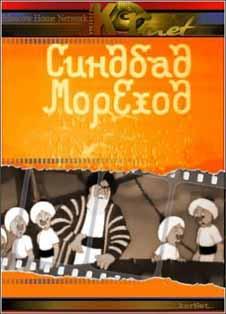 Синдбад мореход (1944) смотреть онлайн