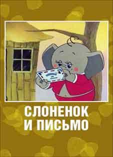 Слоненок и письмо (1983) смотреть онлайн
