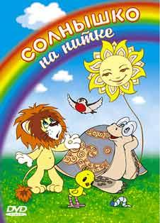 Солнышко на нитке (1977) смотреть онлайн