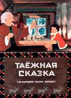 Таежная сказка (1951) смотреть онлайн