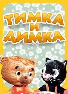 Тимка и Димка (1975) смотреть онлайн