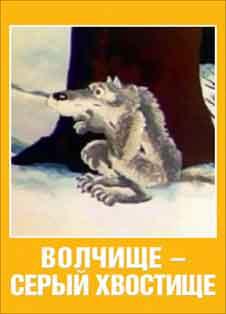 Волчище – серый хвостище (1983) смотреть онлайн