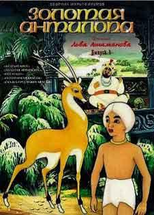 Золотая антилопа (1954) смотреть онлайн