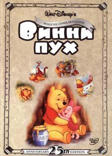 Приключения Винни Пуха (1977)