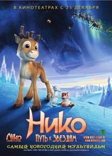 Нико: Путь к звездам (2008) смотреть онлайн
