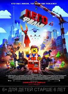 Лего. Фильм смотреть онлайн