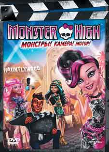Школа монстров: Страх Камера Мотор (2014)