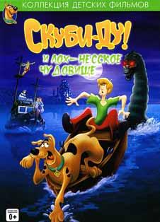 Скуби Ду и Лох-несское чудовище (2004) смотреть онлайн