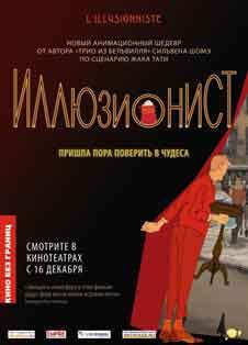Иллюзионист (2010)