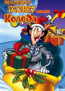 Инспектор Гаджет спасает Рождество (1992)