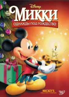 Микки: Однажды под Рождество (1999)