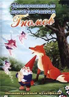 Невероятные приключения гномов (1987)