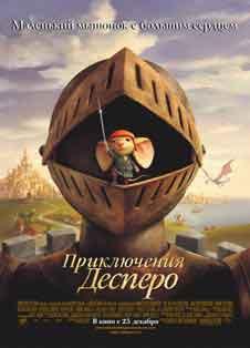 Приключения Десперо смотреть онлайн