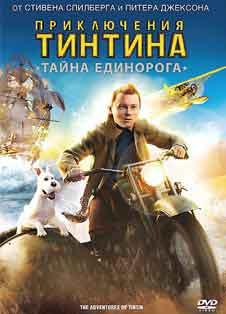 Приключения Тинтина: Тайна Единорога смотреть онлайн
