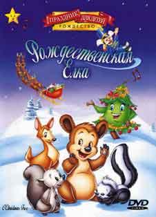 Рождественская елка (1999)
