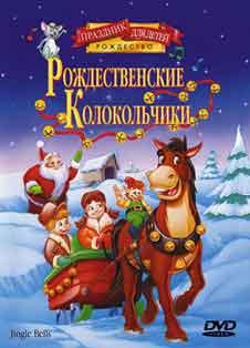 Рождественские колокольчики (1999)