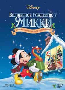 Волшебное Рождество у Микки (2001)